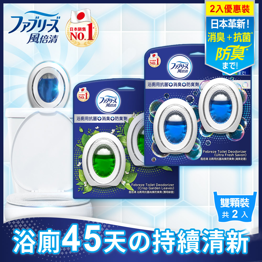 【日本風倍清】浴廁用抗菌消臭防臭劑 6ml (清爽皂香2入+薄荷綠香2入)