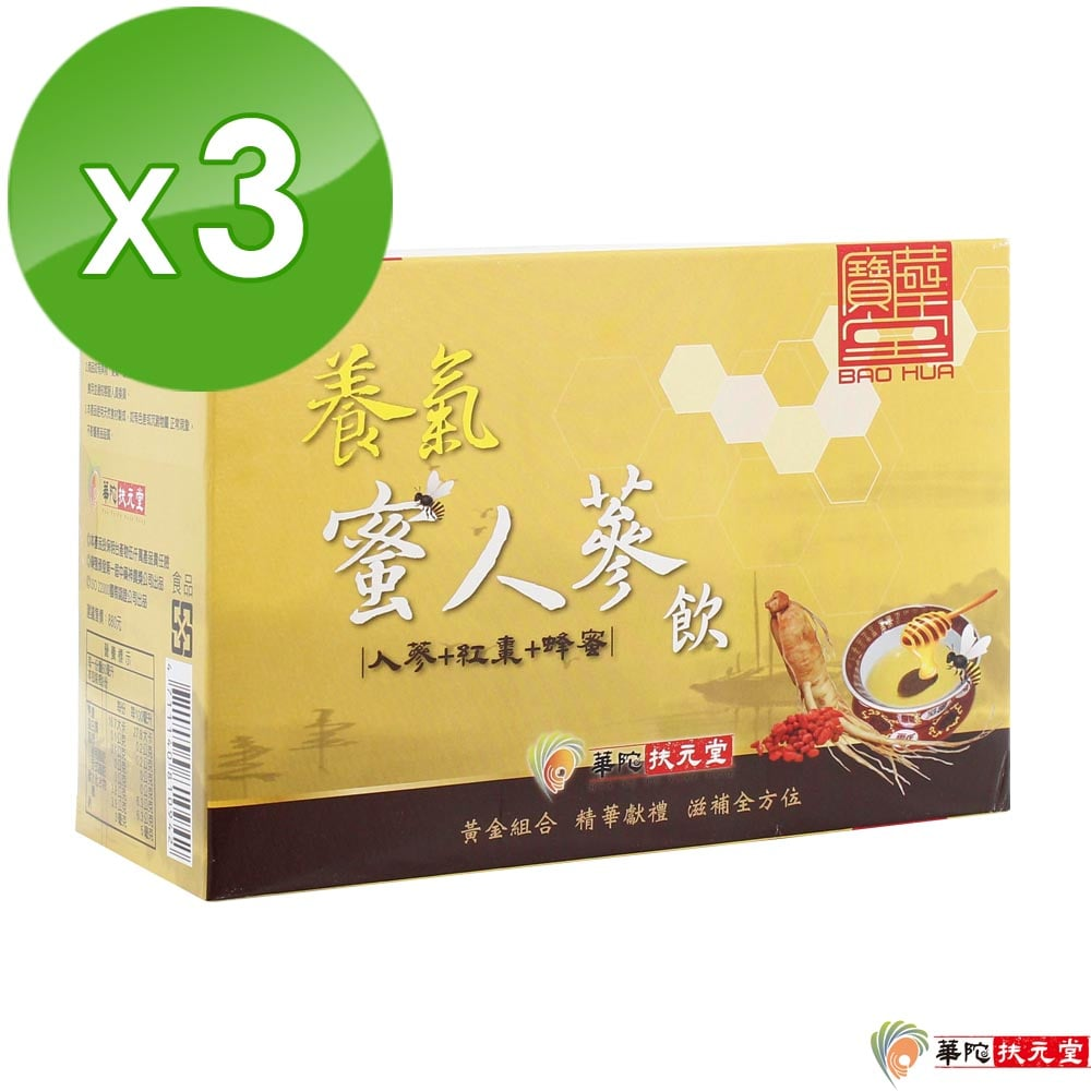 華陀扶元堂-寶華堂養氣蜜人蔘3盒(6瓶/盒)