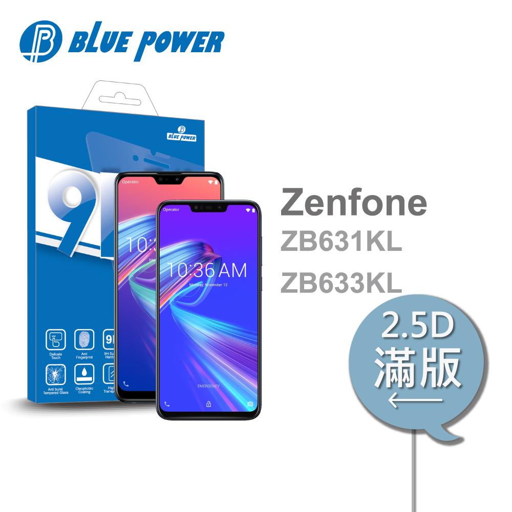 BLUE POWER Asus Zenfone ZB631KL/ZB633KL 2.5D滿版 9H鋼化玻璃保護貼 - 黑色