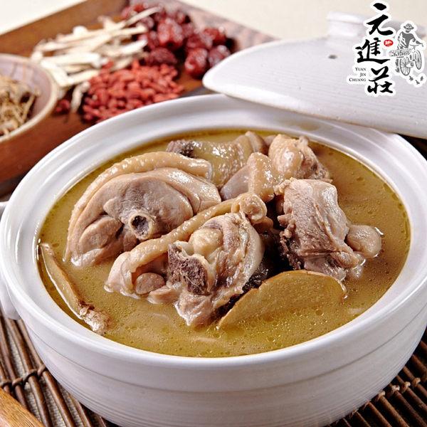 《元進莊》枸尾雞(1200g/份,共兩份)