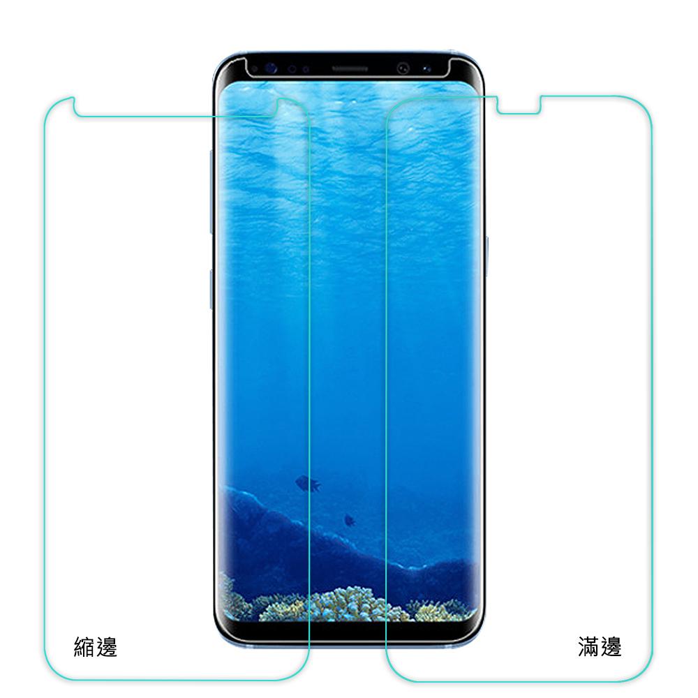 Cooyee SAMSUNG Galaxy S8/S9 液態膠玻璃貼(縮邊)(含燈)
