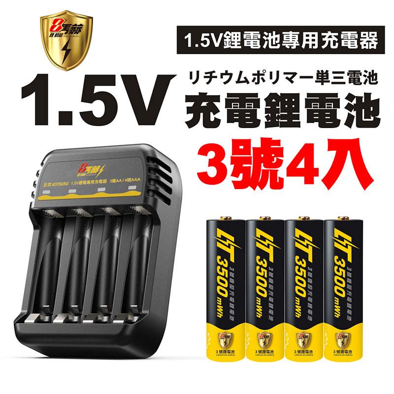 【日本KOTSURU】8馬赫3號/AA恆壓可充式1.5V鋰電池4入+專用充電器