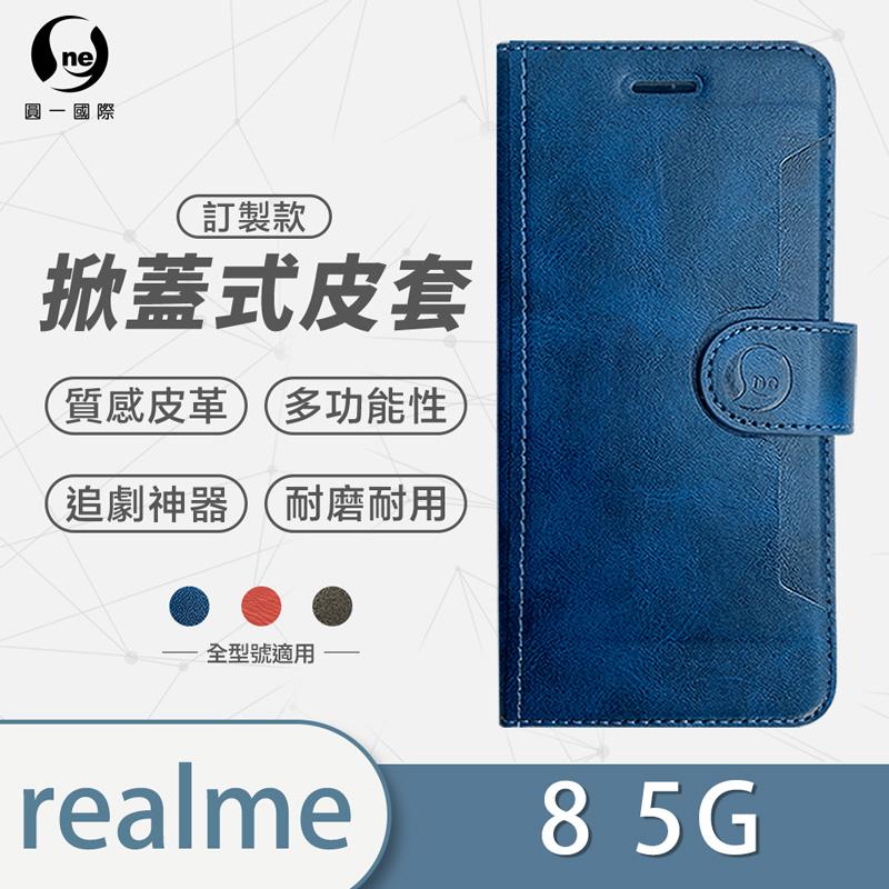 掀蓋皮套 realme8 5G 皮革藍款 小牛紋掀蓋式皮套 皮革保護套 皮革側掀手機套