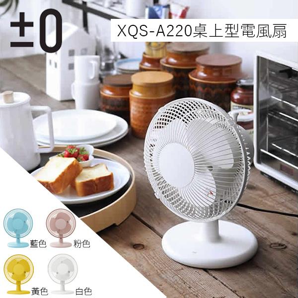正負零±0 XQS-A220 (藍色) 桌上型電風扇 節能 日本正負零 公司貨 保固一年
