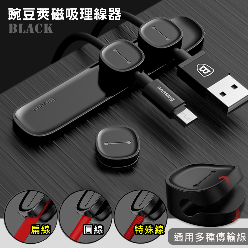 Baseus倍思 豌豆莢磁吸式理線器(黑) 電線收納線夾 集線器 整線器 台灣公司貨