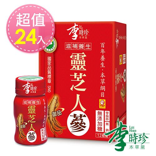 李時珍-靈芝御品人蔘精華飲50mlx24瓶