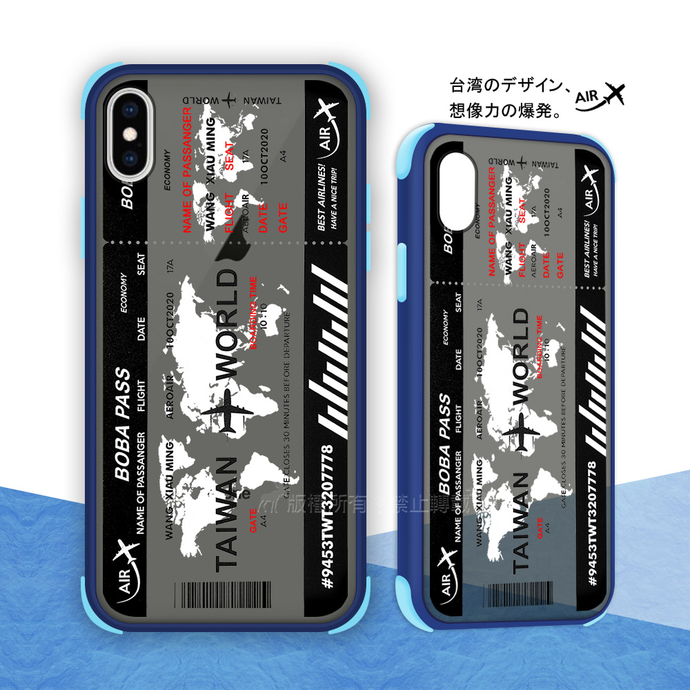Taiwan設計創意 iPhone Xs Max 6.5吋 耐衝擊防摔保護手機殼(美好的旅行)