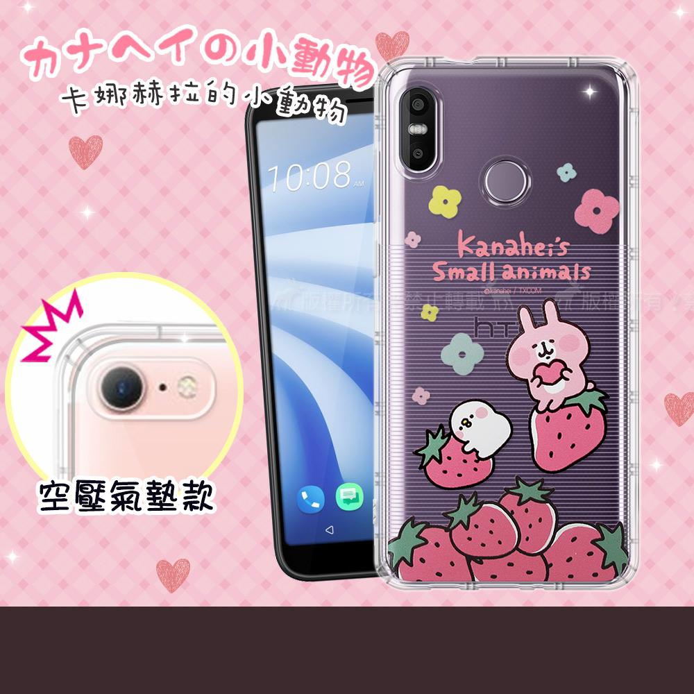 官方授權 卡娜赫拉 HTC U12 Life 透明彩繪空壓手機殼(草莓)
