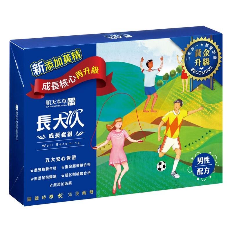 順天本草【長大人成長套組-男方】x3組 再加贈五珍補益醇菁2入X2盒