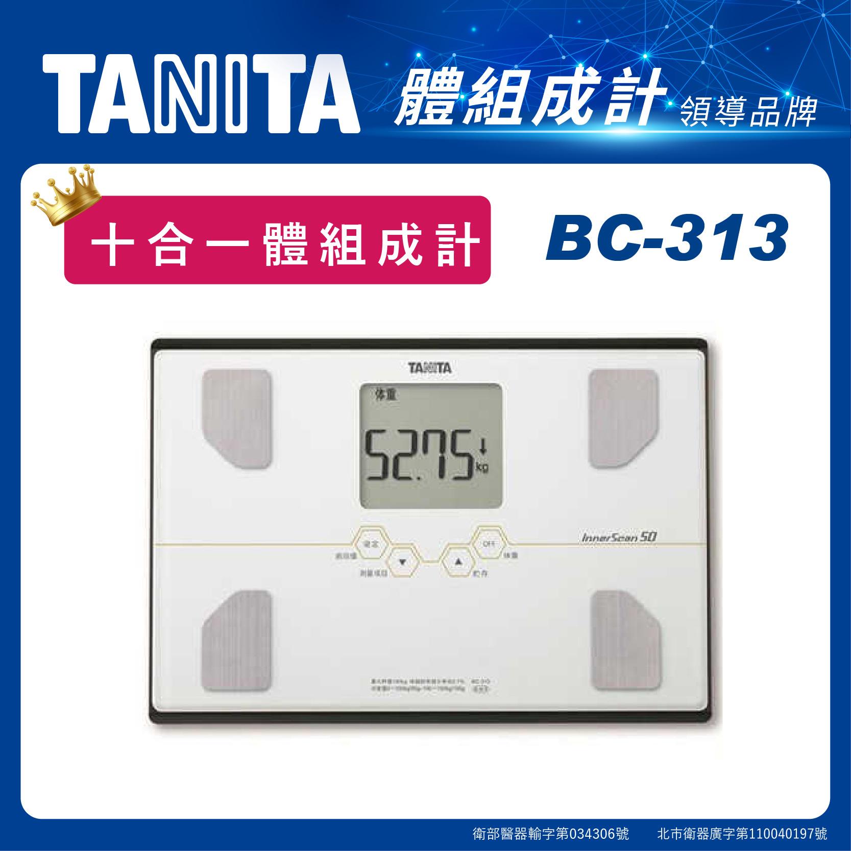 日本TANITA十合一體組成計BC-313-白-台灣公司貨