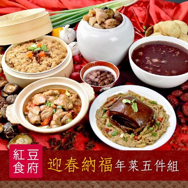 預購《紅豆食府獨規》迎春納福年菜五件組