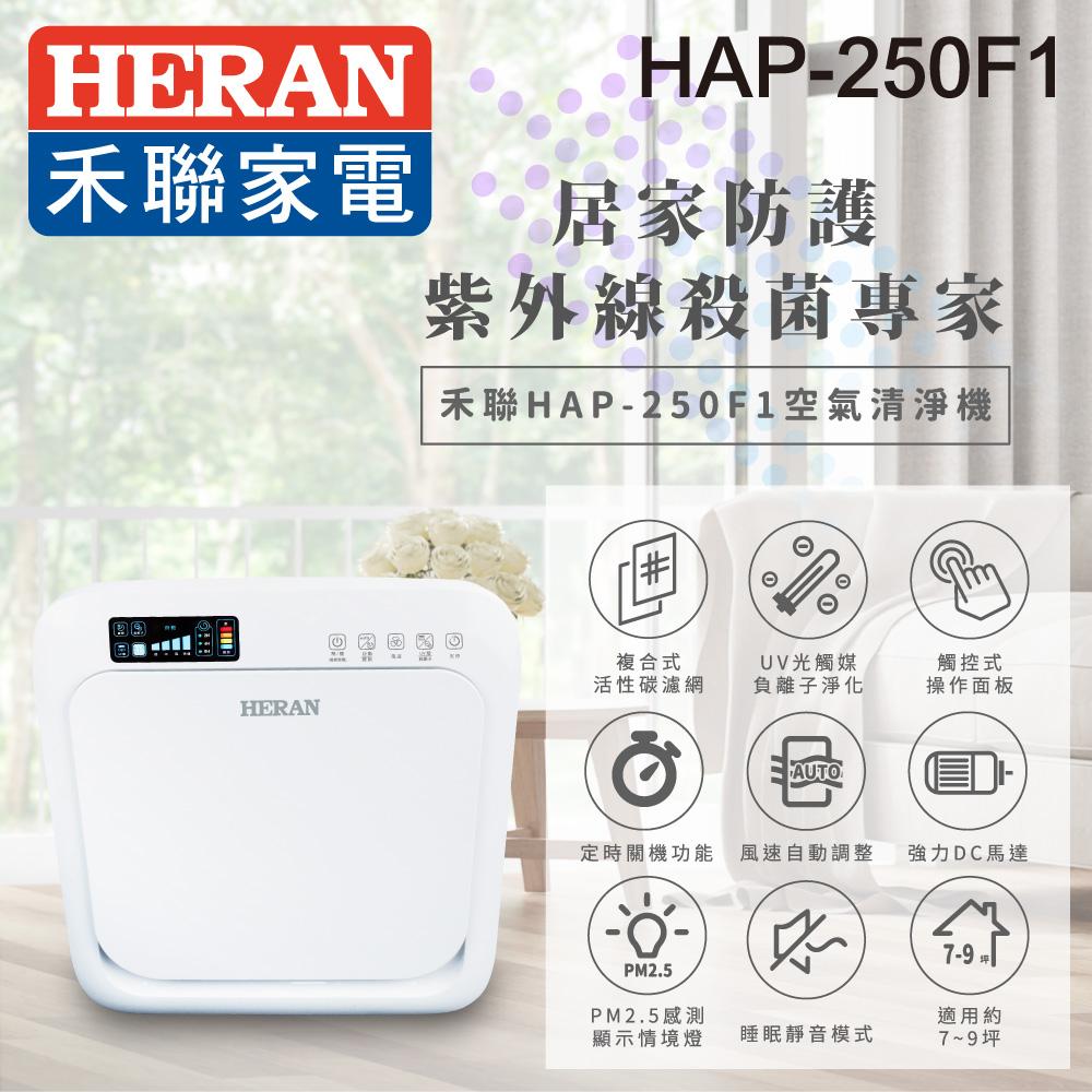 HERAN禾聯 紫外線殺菌空氣清淨機 HAP-250F1