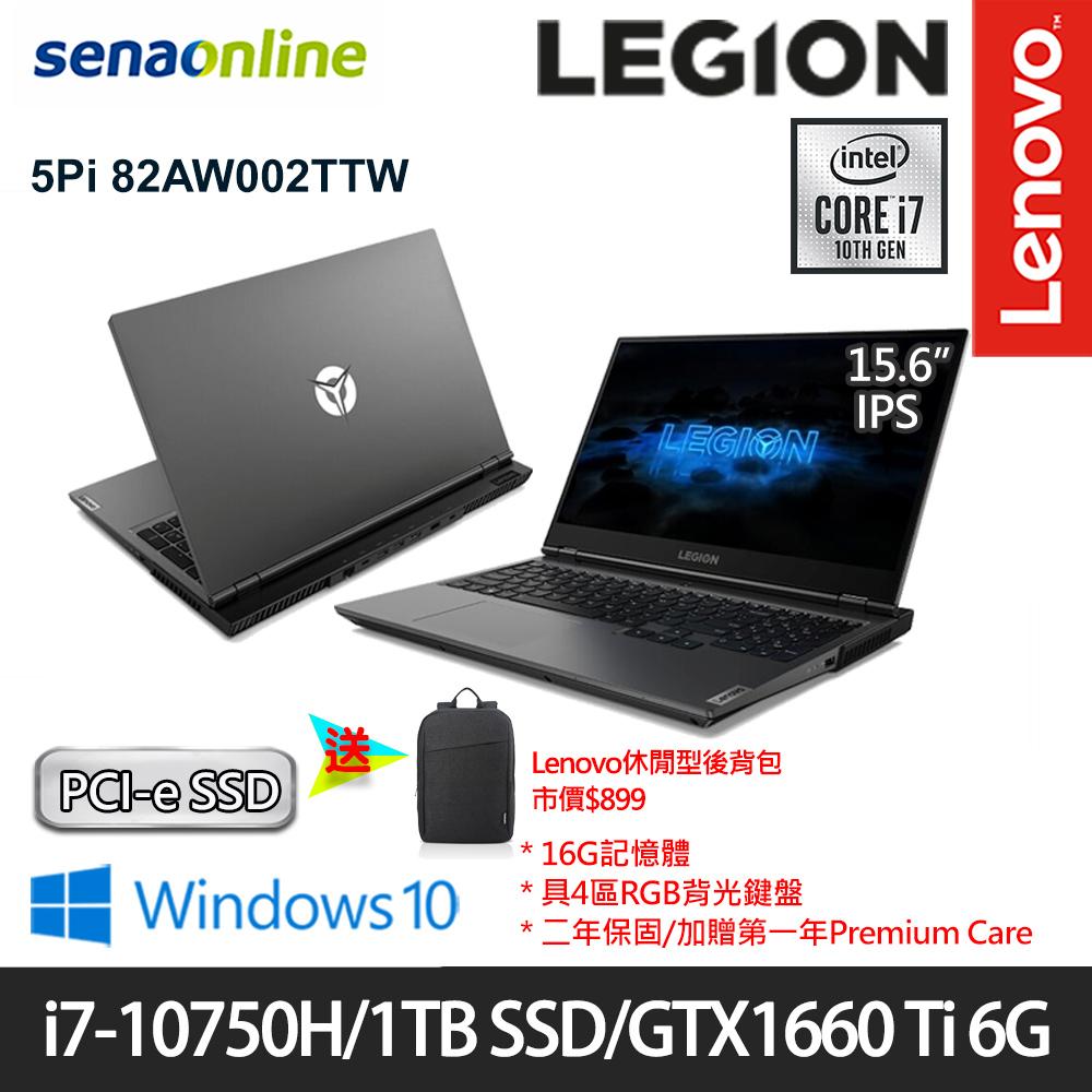 《Lenovo 聯想》Legion 5Pi 82AW002TTW(15.6吋FHD/i7-10750H/16G/1TB PCIe/GTX1660Ti/二年保)