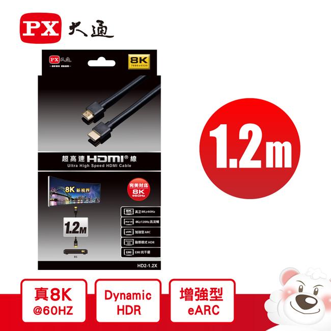 【PX大通】1.2米超高速HDMI線 8K@60超高解析 HD2-1.2X