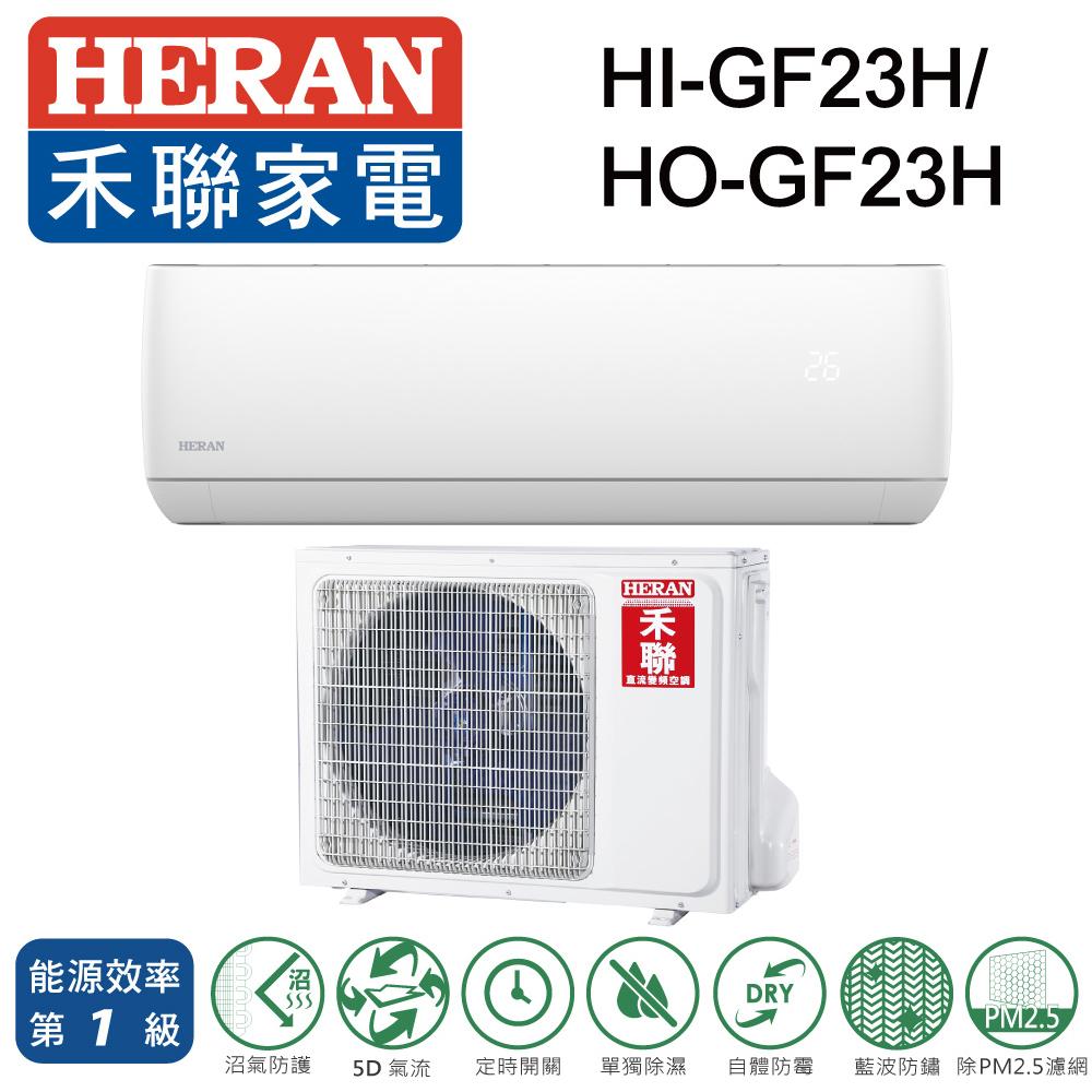 ★贈循環扇★HERAN 禾聯 2-4坪 R32變頻一級冷暖分離式冷氣 HI-GF23H/HO-GF23H