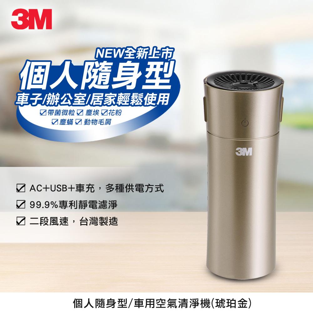 【3M】淨呼吸車用/個人隨身型空氣清淨機 FA-C20PT(琥珀金)