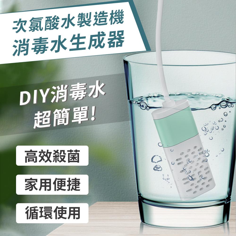 次氯酸水製造機 消毒液生成器