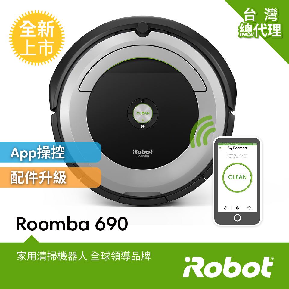 限時下殺7折up 美國iRobot Roomba 690 wifi掃地機器人 總代理保固1+1年 買就送原廠鬃毛刷清潔工具市價500元