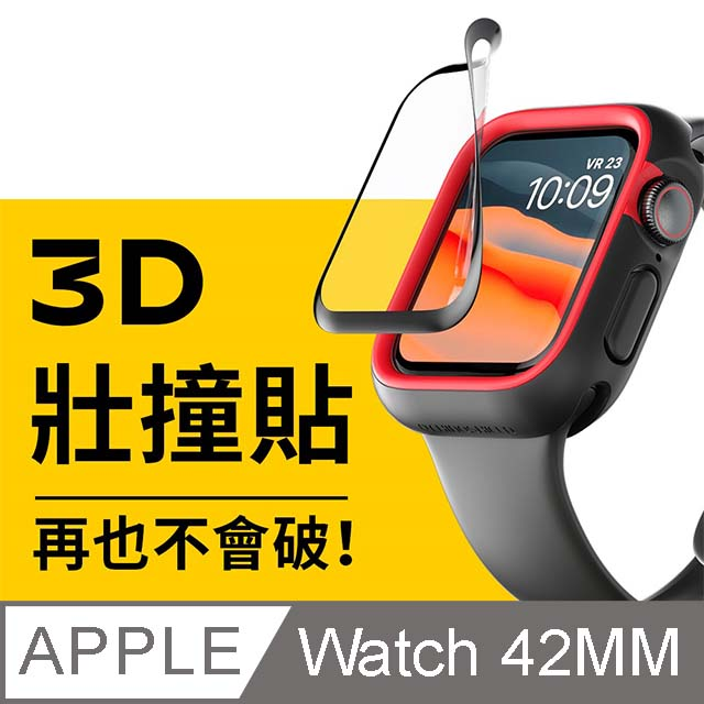 RhinoShield 犀牛盾 Apple Watch 1/2/3代通用 42mm 3D 壯撞貼 手錶螢幕保護貼