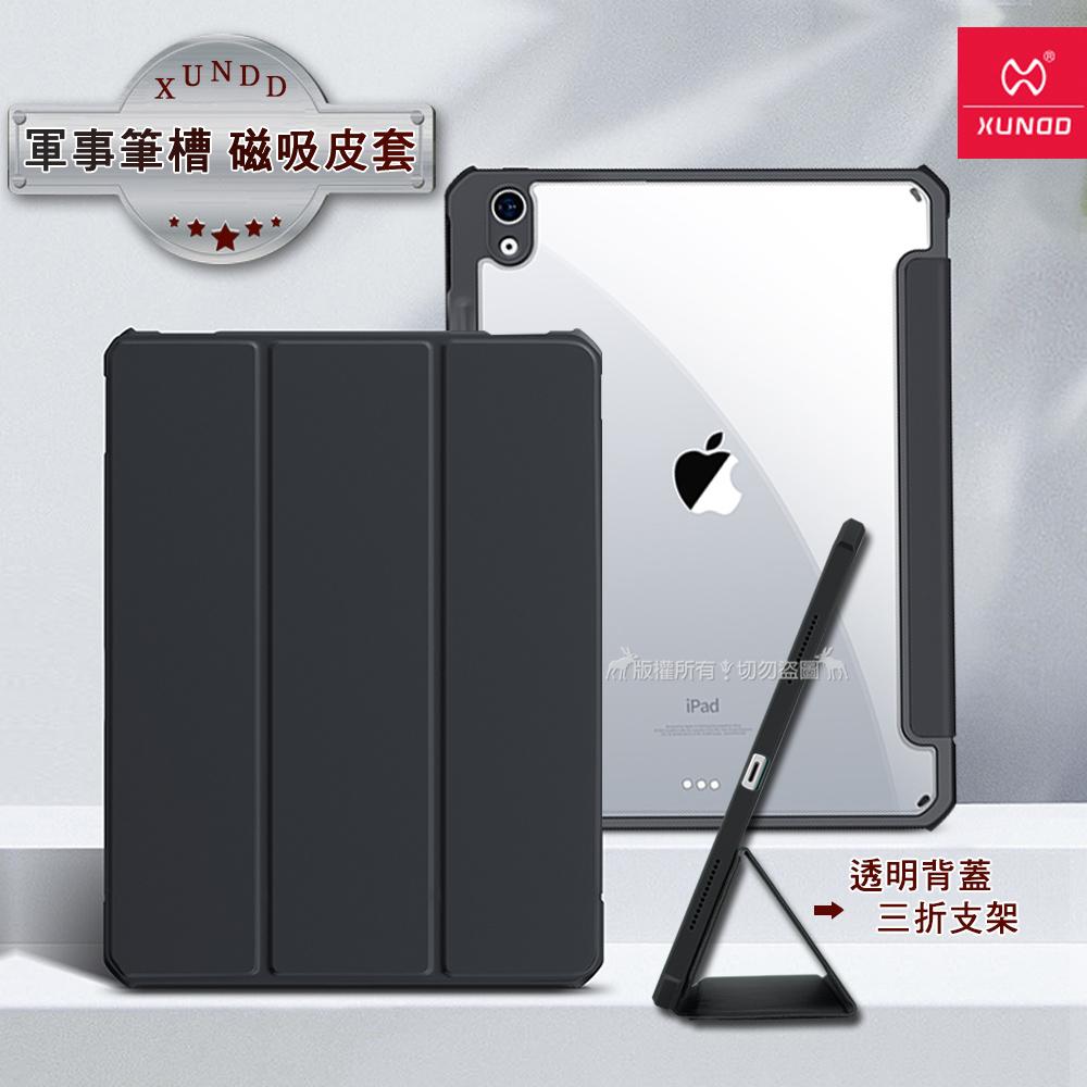 XUNDD軍事筆槽版 2020 iPad Air 4 10.9吋 鏡頭全包休眠喚醒 磁吸支架平板皮套(極簡黑)