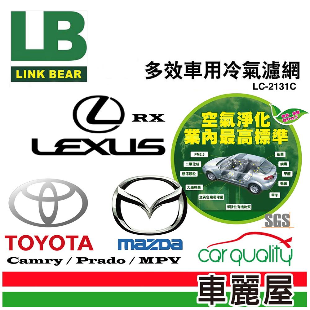 【LINK BEAR】防疫必備 抗菌專用 冷氣濾網LINK醫療級 豐田/凌志/馬自達 LC-2131C【車麗屋】
