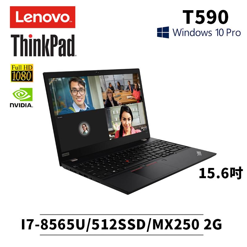 Lenovo ThinkPad Lenovo T590 15.6吋 FHD I7-8565U/8G/512GSSD/MX250/3年保固 贈防震側背包、美型滑鼠