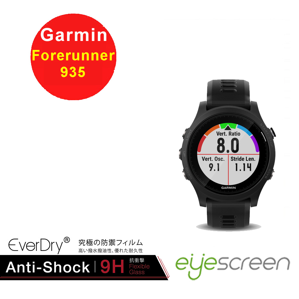 EyeScreen Garmin Forerunner 935 9H抗衝擊 螢幕保護貼(無保固)