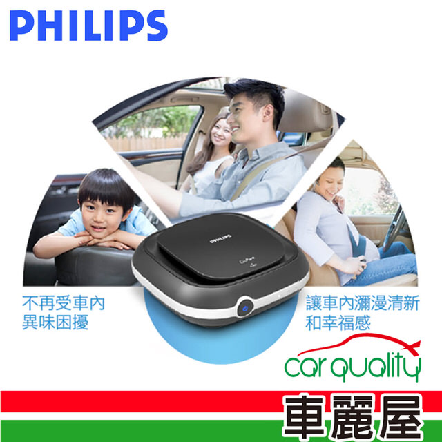 【Philips 飛利浦】Go Pure GP Compact 100 車用除菌空氣清淨機(GP100)