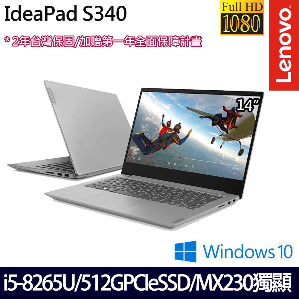 《Lenovo 聯想》S340 81N7006CTW(14吋FHD/i5-8265U/4G/512G/MX230/Win10/兩年保)