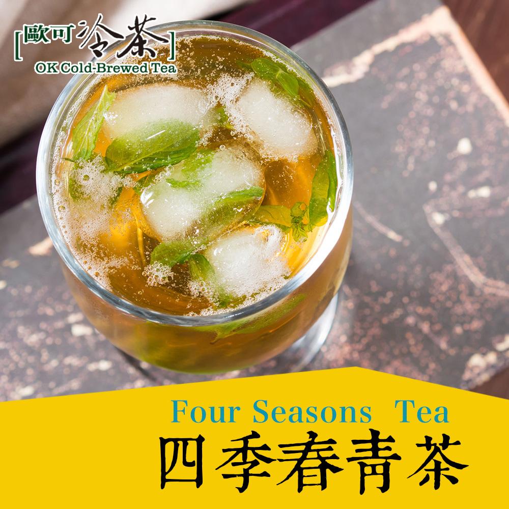 【歐可茶葉】冷泡茶 四季春青茶 x3盒(30包/盒)