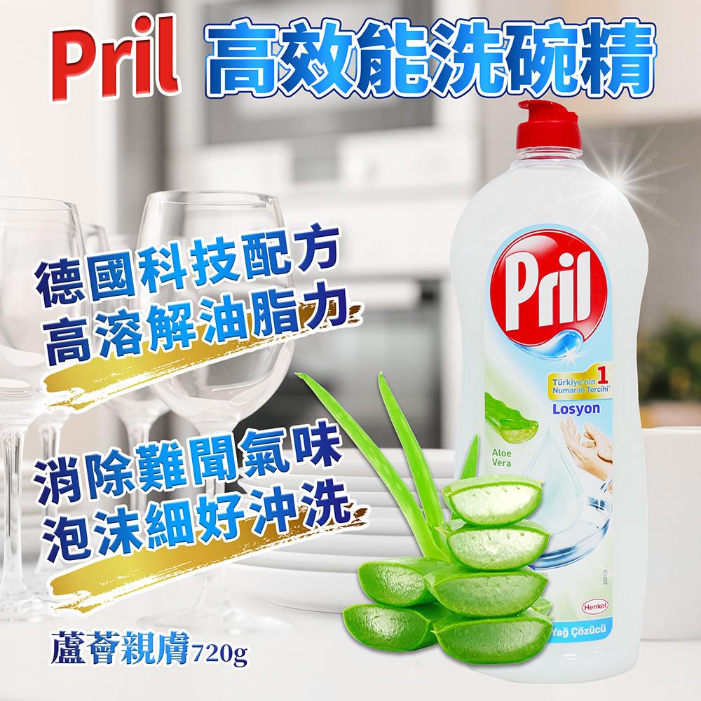 Pril濃縮高效能洗碗精-蘆薈護膚720gX3