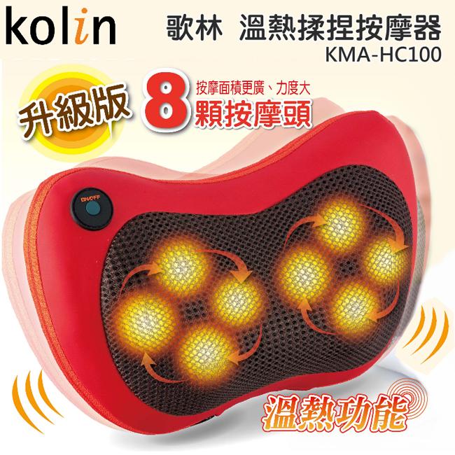《Kolin歌林》 溫熱揉捏按摩器 (KMA-HC100)