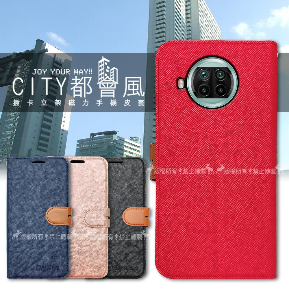CITY都會風 小米10T Lite 5G 插卡立架磁力手機皮套 有吊飾孔(奢華紅)