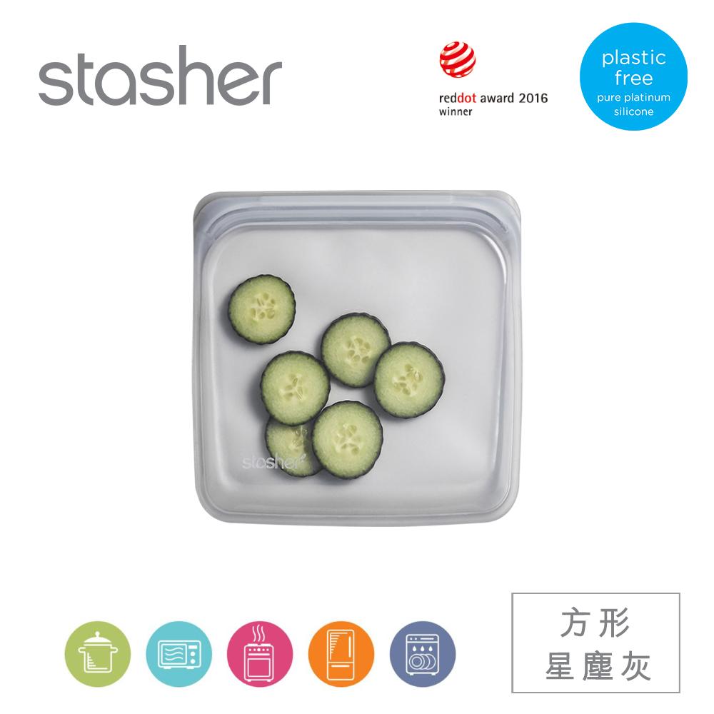 美國Stasher 白金矽膠密封袋-方形(星塵灰) 773STSB15