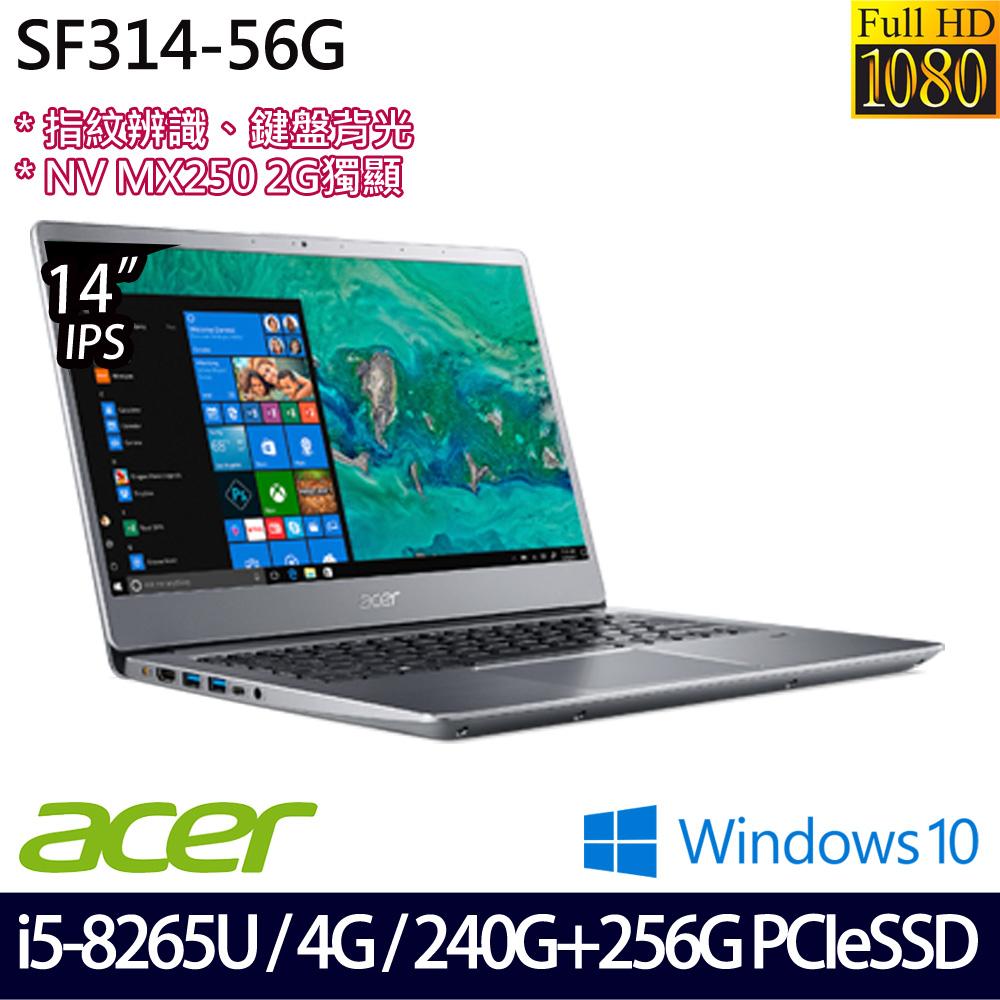 【硬碟升級】《Acer 宏碁》SF314-56G-501T(14吋FHD/i5-8265U/4G/240G+256G PCIeSSD/MX250/兩年保)