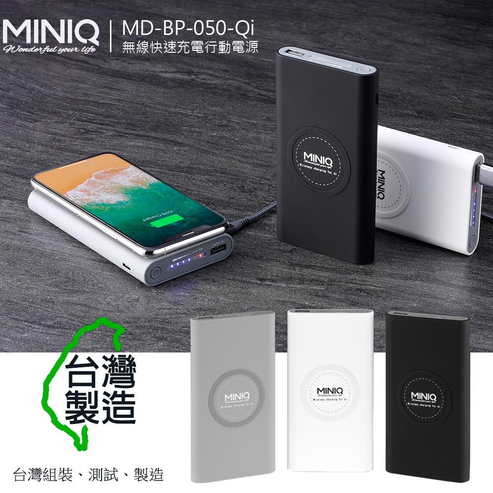 MINIQ 12000 輕薄簡約風 Qi無線充電行動電源 台灣製造(黑色)