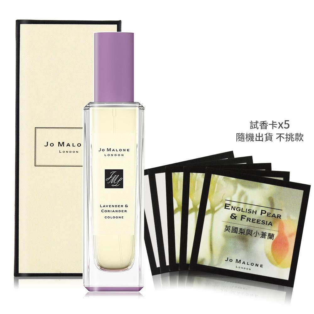 Jo Malone 薰衣草與芫荽香水(30ml)+贈原廠試香卡X5(隨機)