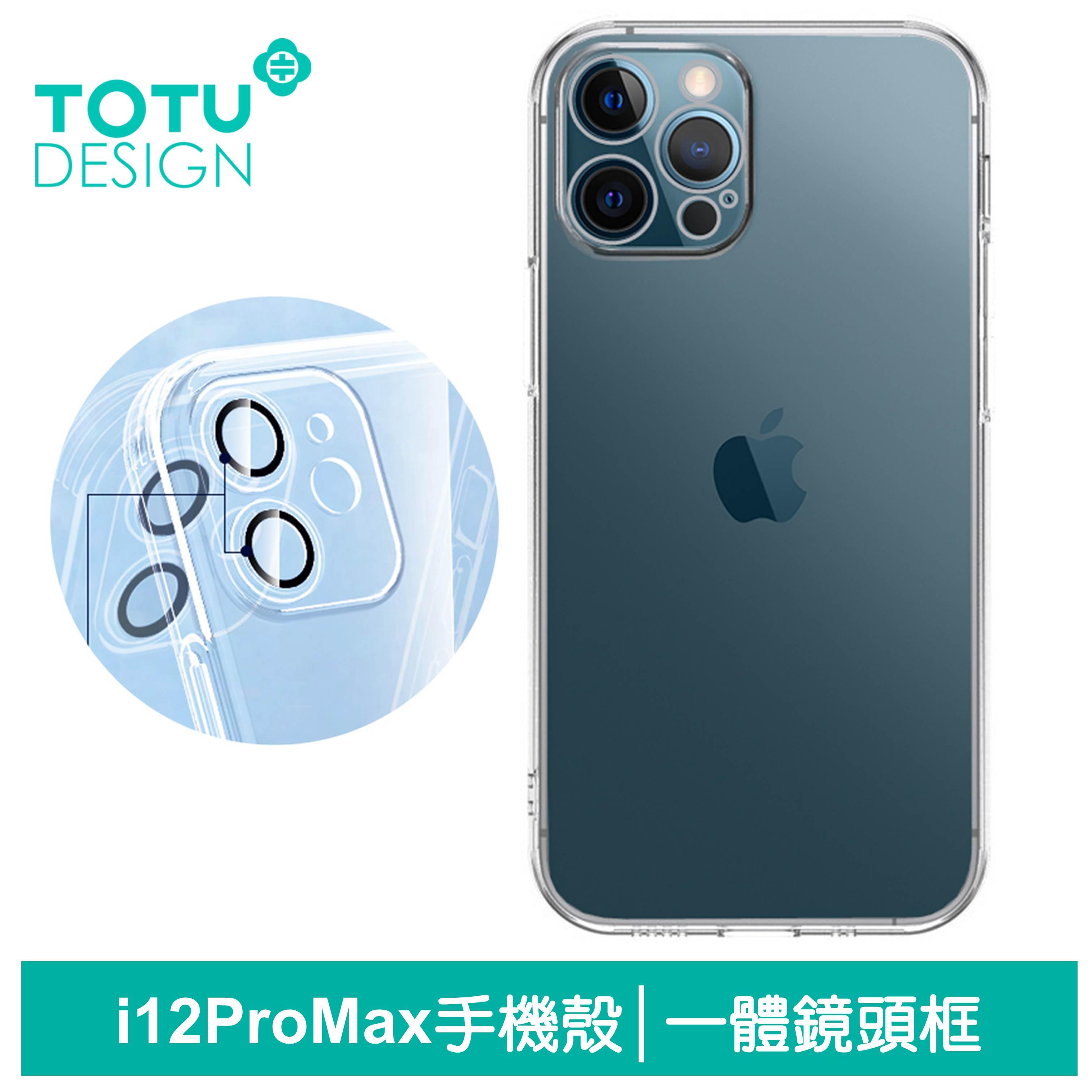TOTU台灣官方 iPhone 12 Pro Max 手機殼 i12 Pro Max 保護殼 6.7吋 防摔殼 軟殼 一體鏡頭框 柔精裝 透明