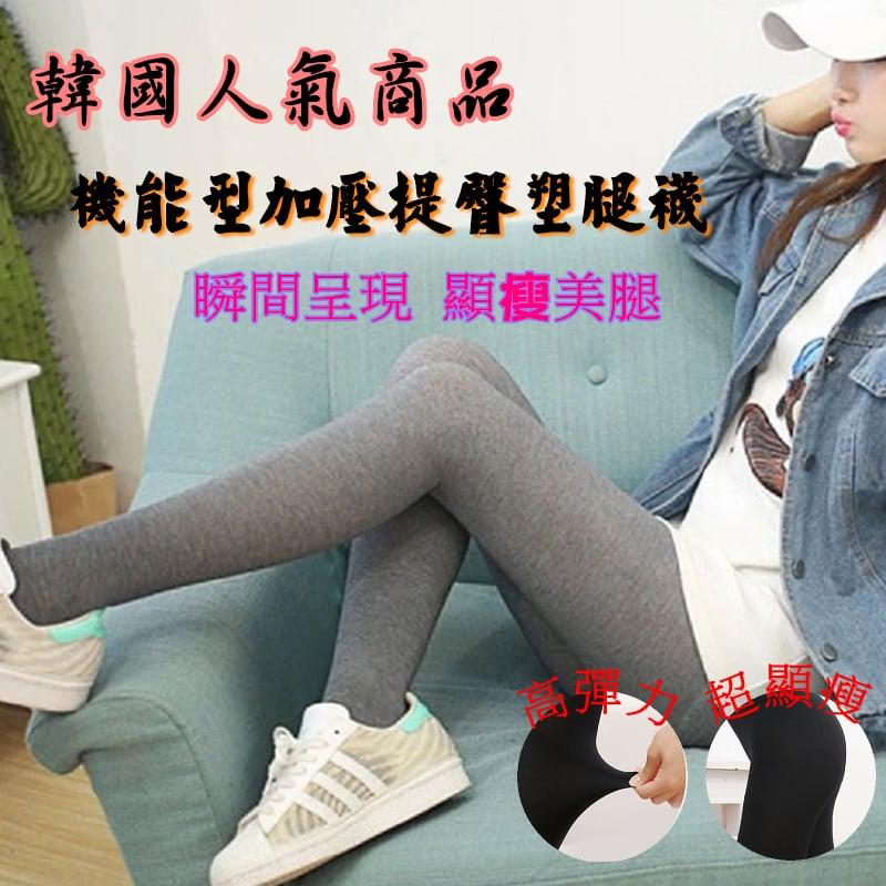 韓國超人氣 機能型加壓提臀塑腿襪-黑色 (2入)