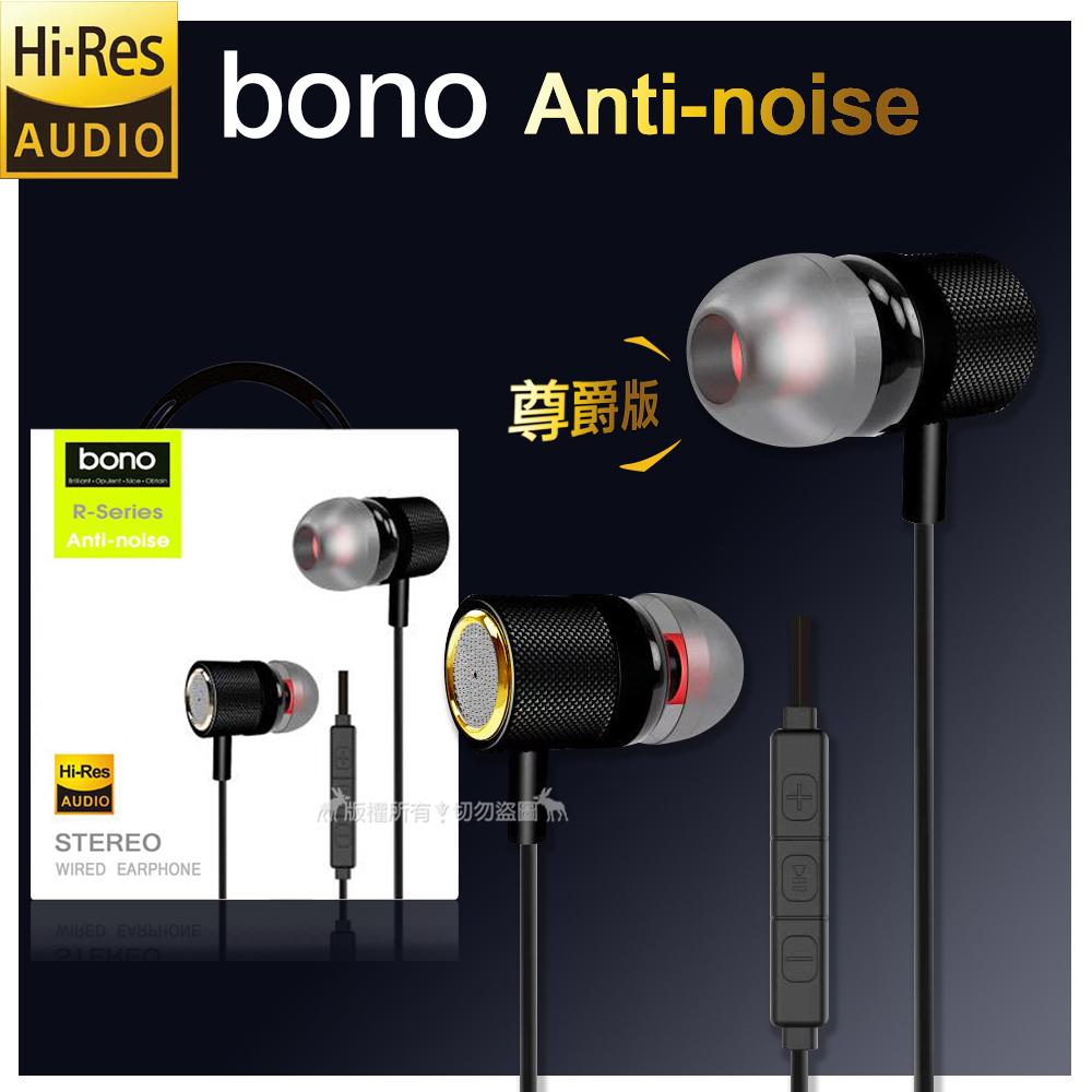 bono Hi-Res入耳式耳機 3.5mm智能線控抗噪耳機 高解析度音頻(黑)