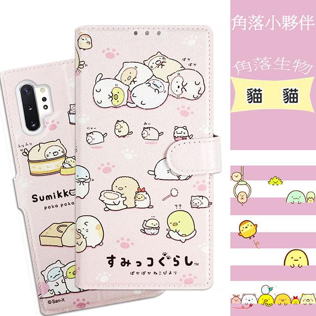 【角落小夥伴/角落生物】三星 Samsung Galaxy Note10+ (6.8吋) 彩繪可站立皮套(貓貓)