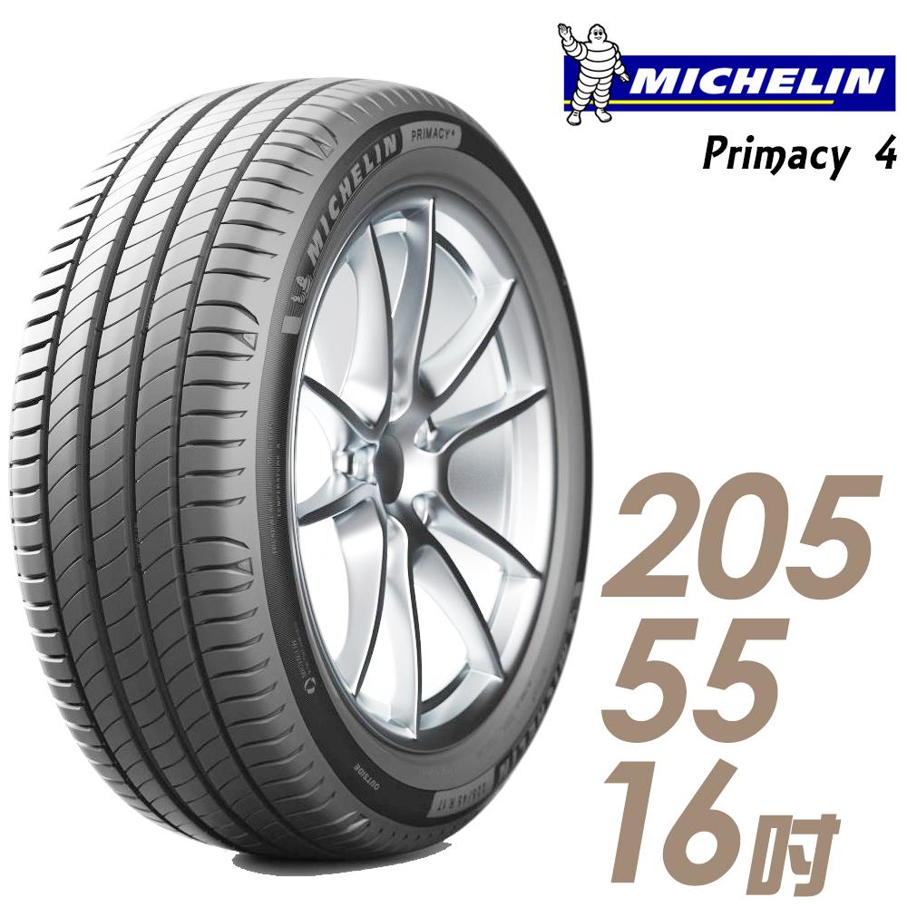 【Michelin 米其林】PRIMACY 4-2055516吋 91W【車麗屋】