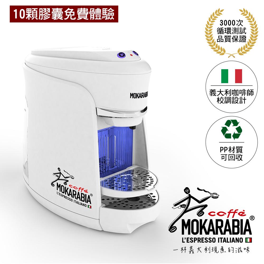 【Mokarabia】蒸氣壓力膠囊咖啡機(家用型)