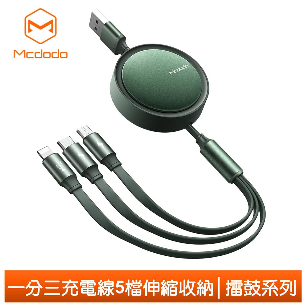 Mcdodo麥多多台灣官方 一分三 iPhone/Lightning/Type-C/安卓MicroUSB充電線 伸縮收納 擂鼓系列 1.2M 墨綠