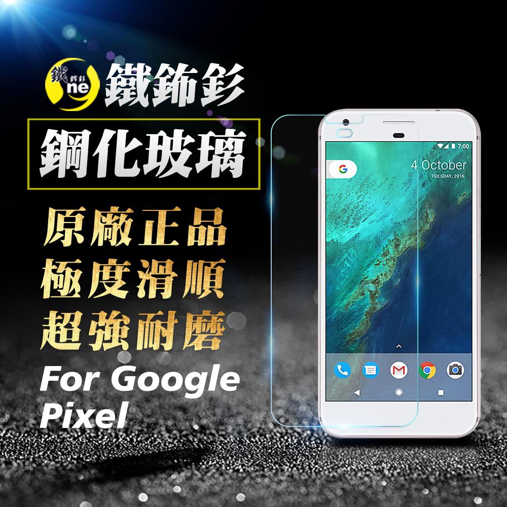 O-ONE旗艦店 鐵鈽釤鋼化膜 GOOGLE Pixel 日本旭硝子超高清手機玻璃保護貼