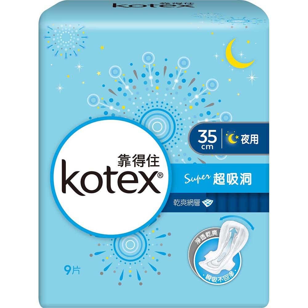 《靠得住》純白體驗Super超吸洞衛生棉-夜用超長35cm(9片x16包/組)