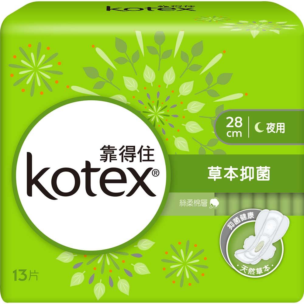 《靠得住》溫柔宣言草本抑菌衛生棉-夜用超薄28cm(13片x16包/組)