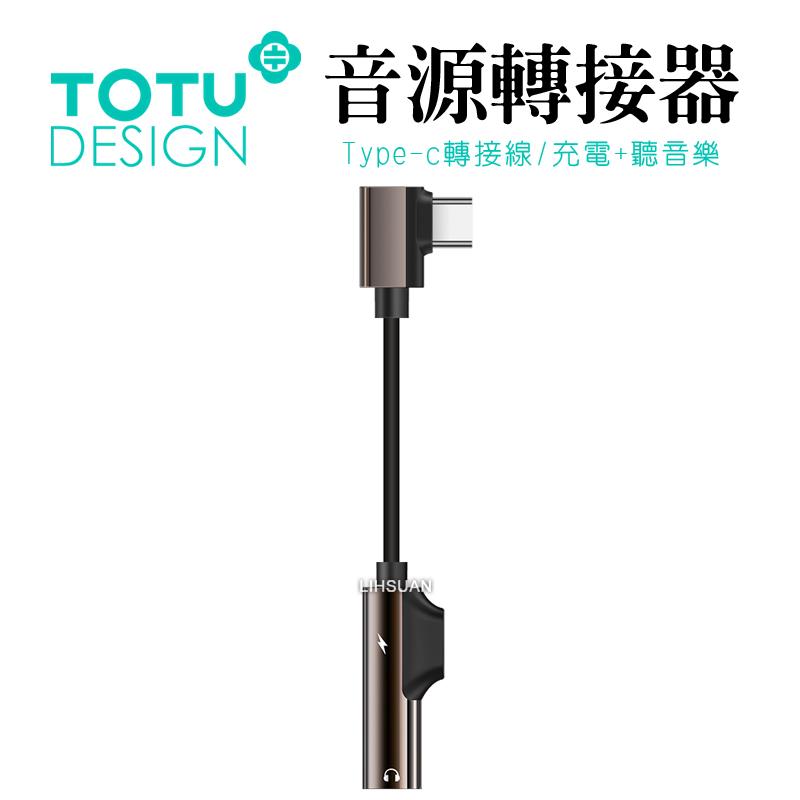 【TOTU台灣官方】TypeC音頻轉接器 2.1A快充彎頭TypeC充電線轉接線 流光系列 鐵灰