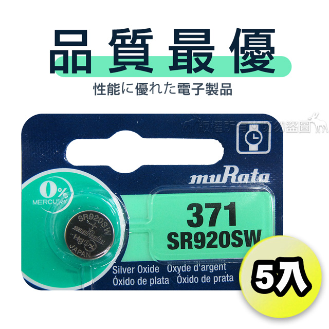 【品質最優】muRata村田(原SONY) 鈕扣型 氧化銀電池 SR920SW/371 (5顆入)1.55V