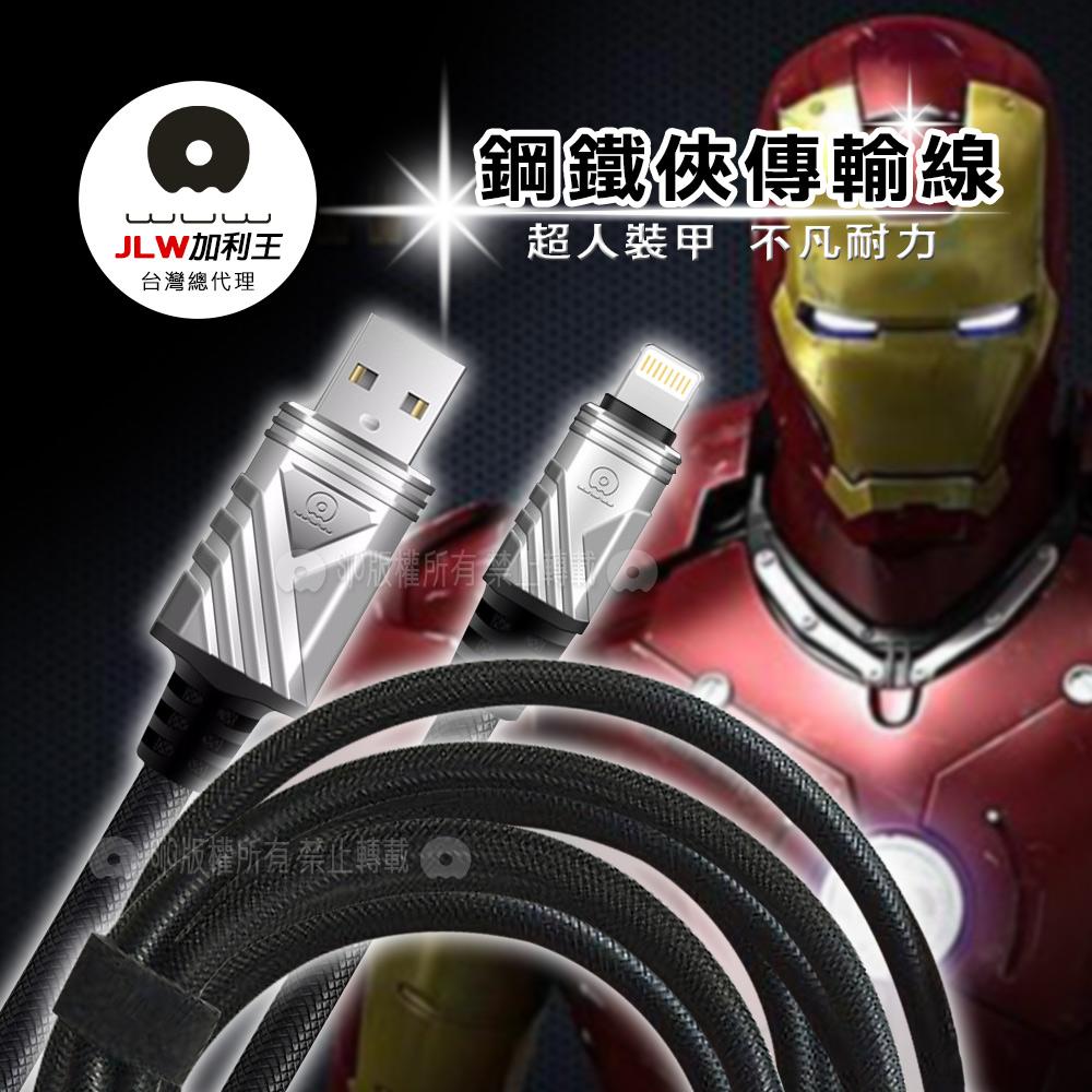 加利王WUW iPhone Lightning 8pin 鋼鐵俠編織耐拉傳輸充電線(X63)3M